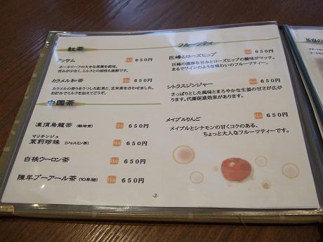 神楽坂 茶寮(Saryo) 牛込神楽坂・神楽坂・飯田橋/渋谷・水道橋_8