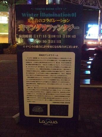 5th ANNIVERSARY Tokyo Dome City Winter Illumination 0| 東京ドームシティ ウィンターイルミネーション 0|(ゼロイチ)&Tokyo Dome Hotel 東京ドームホテル_10