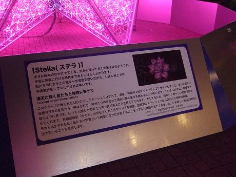 5th ANNIVERSARY Tokyo Dome City Winter Illumination 0| 東京ドームシティ ウィンターイルミネーション 0|(ゼロイチ)&Tokyo Dome Hotel 東京ドームホテル_11
