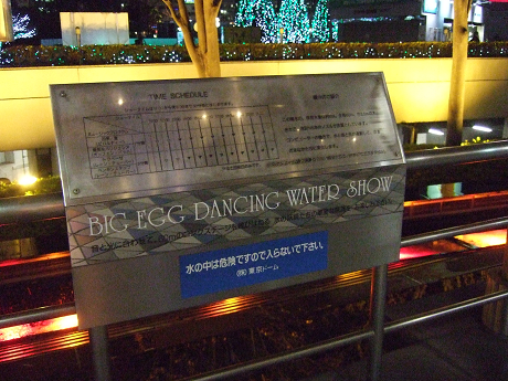 5th ANNIVERSARY Tokyo Dome City Winter Illumination 0| 東京ドームシティ ウィンターイルミネーション 0|(ゼロイチ)&Tokyo Dome Hotel 東京ドームホテル_13