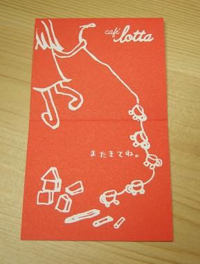Cafe Lotta カフェ ロッタ 世田谷 松陰神社前