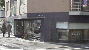 natuur ナチュール 目黒1