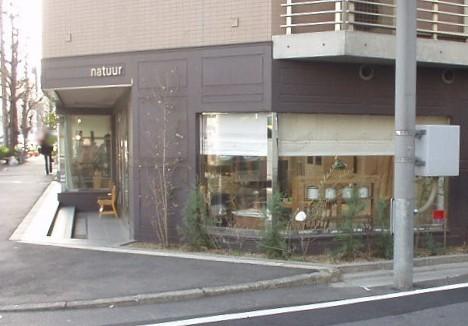 natuur ナチュール 目黒2