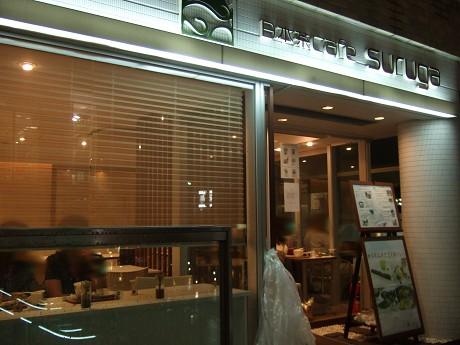 日本茶cafe surga 代官山