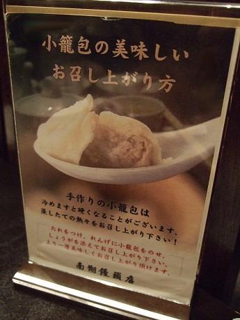 The Nanxiang Steamed Buns Restaurant 南翔饅頭店 小籠包専門店 2 Roppongi Hills 六本木ヒルズ 六本木・麻布十番_10
