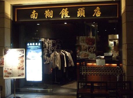 The Nanxiang Steamed Buns Restaurant 南翔饅頭店 小籠包専門店 Roppongi Hills 六本木ヒルズ 六本木・麻布十番_14