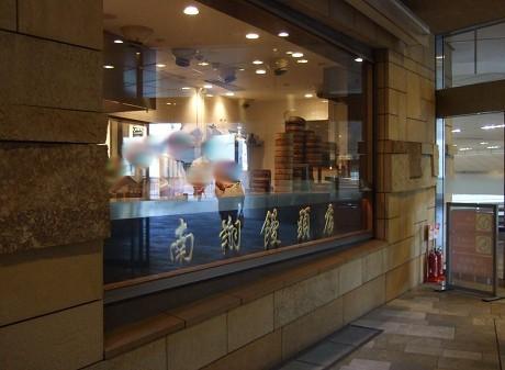 The Nanxiang Steamed Buns Restaurant 南翔饅頭店 小籠包専門店 Roppongi Hills 六本木ヒルズ 六本木・麻布十番_15