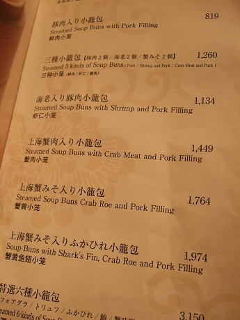 The Nanxiang Steamed Buns Restaurant 南翔饅頭店 小籠包専門店 2 Roppongi Hills 六本木ヒルズ 六本木・麻布十番_4