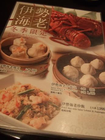 The Nanxiang Steamed Buns Restaurant 南翔饅頭店 小籠包専門店 Roppongi Hills 六本木ヒルズ 六本木・麻布十番