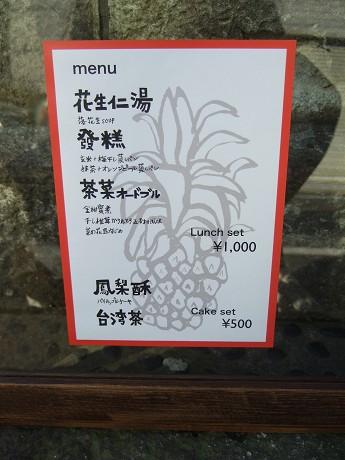 夏椿(なつつばき) 世田谷 上町_5