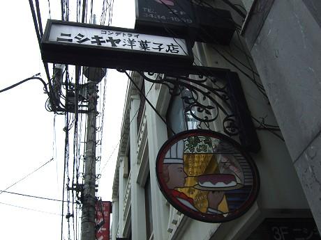 Konditorei Nishikiya コンディトライ・ニシキヤ 世田谷 祖師ヶ谷大蔵