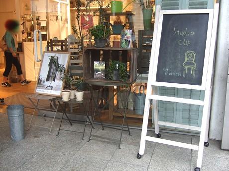 ナチュラル雑貨と服のショップ Studio Clip スタジオクリップ 恵比寿・横浜 鴨居