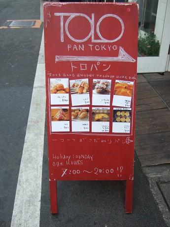 TOLO PAN TOKYO トロパントウキョウ 池尻大橋_1