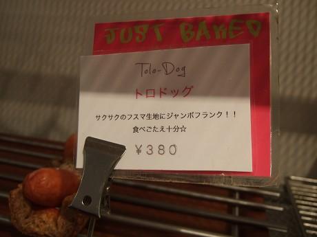 TOLO PAN TOKYO トロパントウキョウ 池尻大橋_2