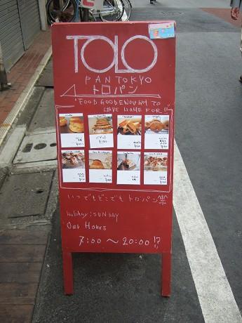 TOLO PAN TOKYO トロパントウキョウ 池尻大橋_5