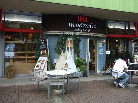 MOOMIN Bakery&Café(MOOMIN Bakery&Cafe) ムーミンベーカリー&カフェ 1 Tokyo Dome City 東京ドームシティ LaQua ラクーア 文京区春日 後楽園・春日・水道橋