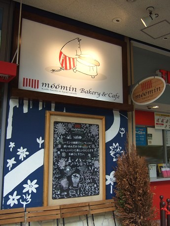 MOOMIN Bakery&Café(MOOMIN Bakery&Cafe) ムーミンベーカリー&カフェ 1 Tokyo Dome City 東京ドームシティ LaQua ラクーア 文京区春日 後楽園・春日・水道橋_5