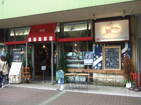 MOOMIN Bakery&Café(MOOMIN Bakery&Cafe) ムーミンベーカリー&カフェ 1 Tokyo Dome City 東京ドームシティ LaQua ラクーア 文京区春日 後楽園・春日・水道橋_7