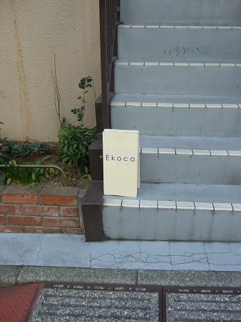 Ekoca イコッカ 恵比寿