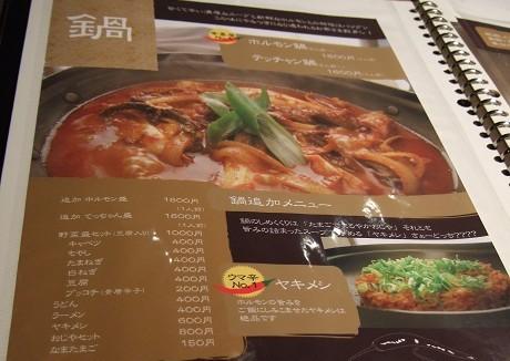 韓国料理 幸喜屋 馬車道16_s