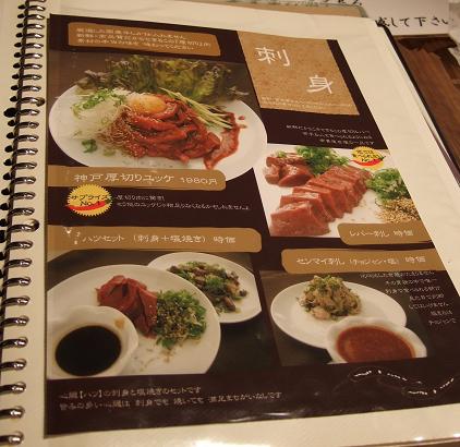 韓国料理 幸喜屋 馬車道7_s