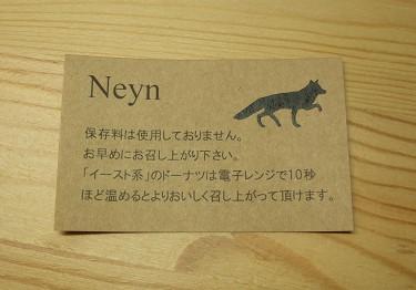 Neyn ネイン 赤坂・新宿_5