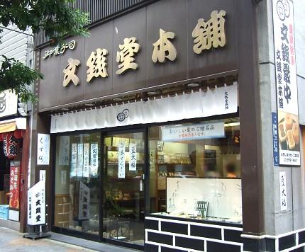 御菓子司 文銭堂本舗 新橋_4