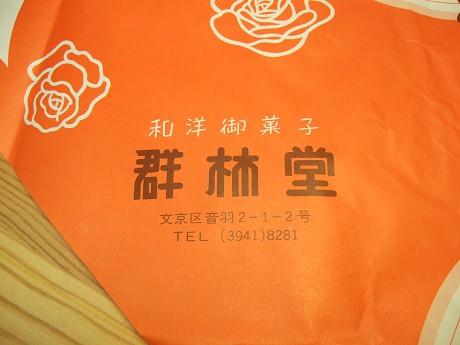 群林堂(ぐんりんどう) 護国寺・茗荷谷・新大塚_1