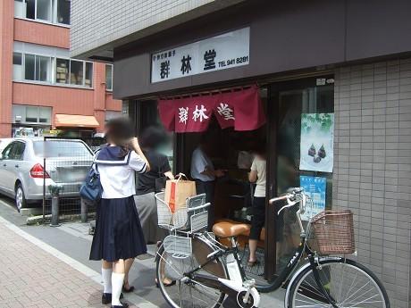 群林堂(ぐんりんどう) 護国寺・茗荷谷・新大塚