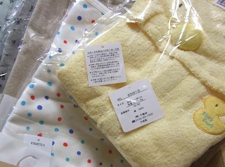 ベルメゾンネット アフガン、ひよこのバスローブ、産後授乳用キャミソール&プルオーバーなど