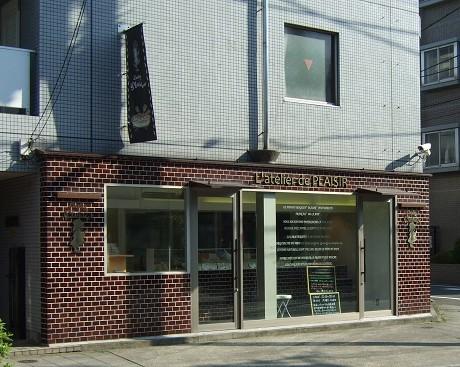 ヨーロッパ伝統の自家培養自然酵母パン L'atelier de Plaisir ラトリエ ドゥ プレジール 祖師ヶ谷大蔵