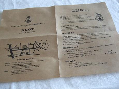 SLOW & NATURAL 焼き菓子のACOT 代々木公園・代々木八幡_3