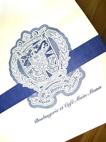 Boulangerie et Cafe Main Mano ブーランジェリー&カフェ マンマーノ 代々木上原_17