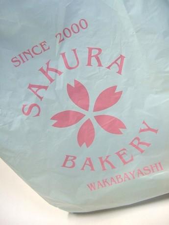sakura bakery サクラベーカリー 世田谷 若林/豪徳寺・山下/梅ヶ丘