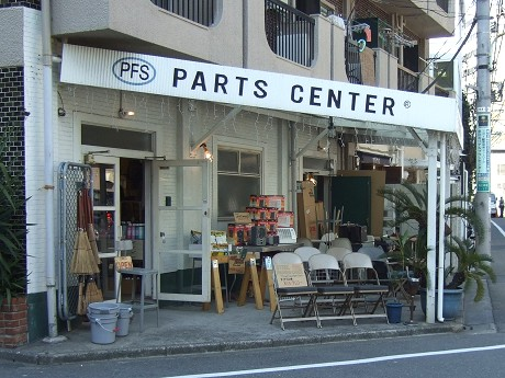 P.F.S. PARTS CENTER P.F.S. パーツセンター 恵比寿
