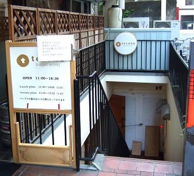 tecona bagel works テコナ ベーグルワークス 代々木公園・代々木八幡_4