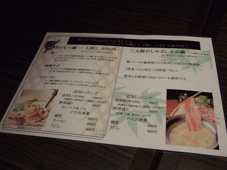Chanko Dining 若 吉祥寺・町田