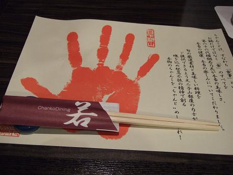 Chanko Dining 若 吉祥寺・町田_2