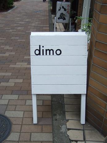 dimo ディモ 世田谷 松陰神社前