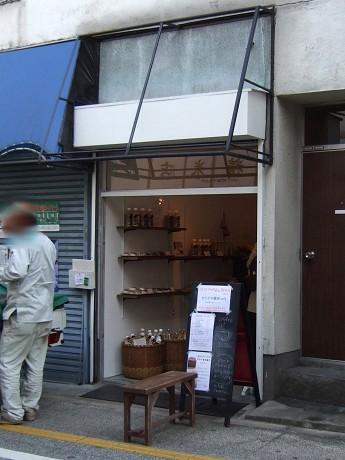 せたがや縁側cafe 世田谷 松陰神社前