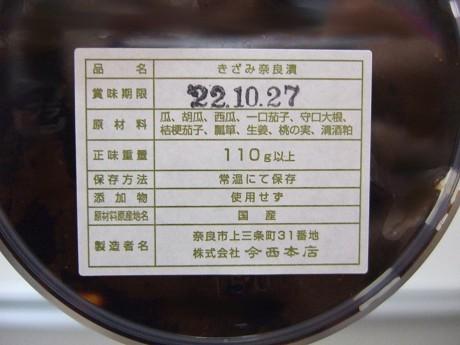 今西本店 純正奈良漬 きざみ奈良漬 奈良_5