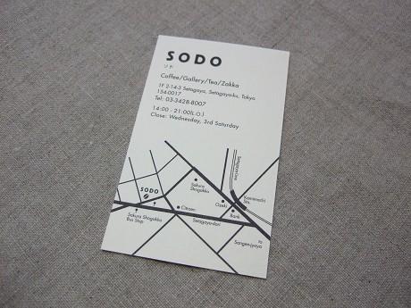 SODO ソド 世田谷 上町