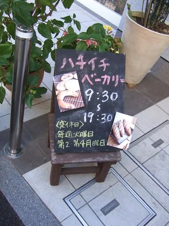 ハチイチベーカリー 世田谷 経堂