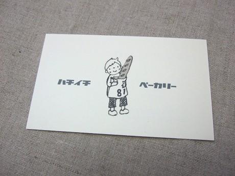 ハチイチベーカリー 世田谷 経堂_7