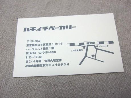 ハチイチベーカリー 世田谷 経堂_8