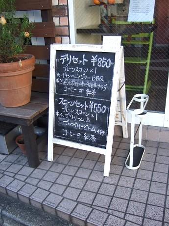 scone pantry スコーン パントリー 世田谷 経堂10