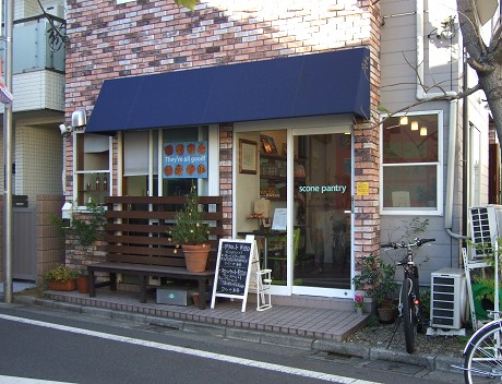 scone pantry スコーン パントリー 世田谷 経堂11