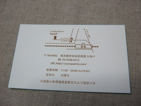 scone pantry スコーン パントリー 世田谷 経堂6