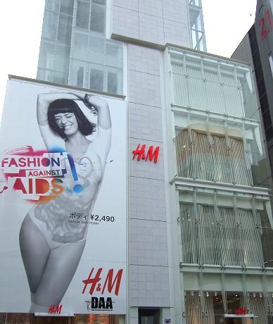 H&M 銀座・原宿・渋谷・新宿