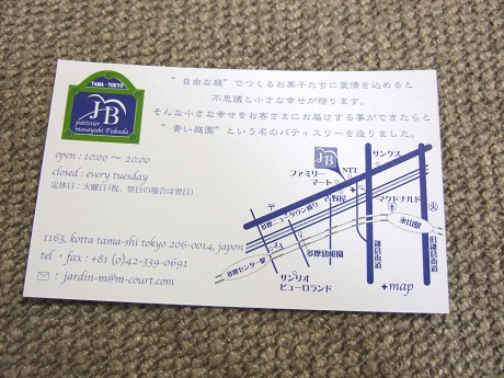 Le Jardin Blue ル・ジャルダン・ブルー 永山・多摩センター